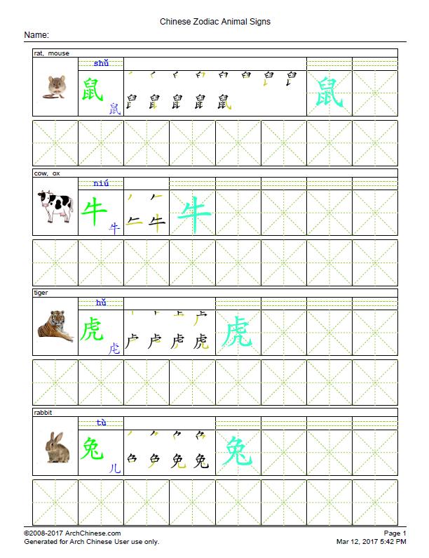 Chinese Character Worksheets - u4e2du6587u7ec3u4e60u7eb8 - Arch Chinese