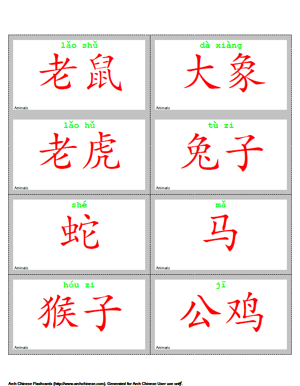 chinese word writing Teaching english language learners from china  the first is that they have different writing systems  in chinese, however, each word has its own tonal pattern.
