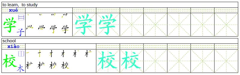 chinese writing grid