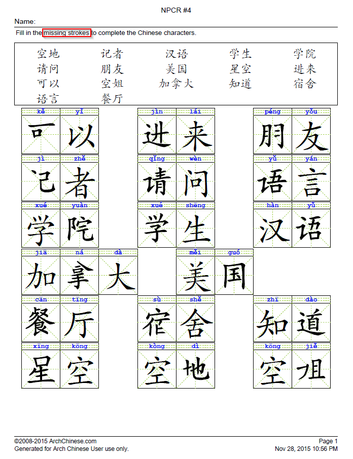 How To Read Chinese Characters X X 2018