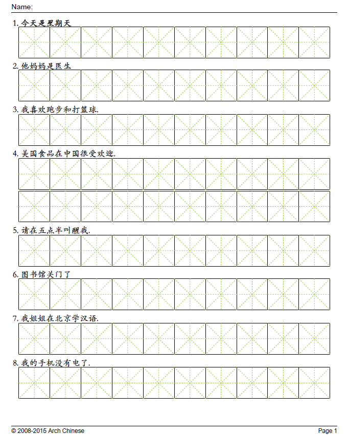 read and write chinese characters. Black Bedroom Furniture Sets. Home Design Ideas